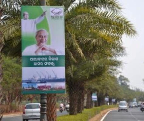 IOCL refinery inauguration BJD BJP engage in poster war