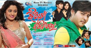 Odia movie jhiata bigidigala