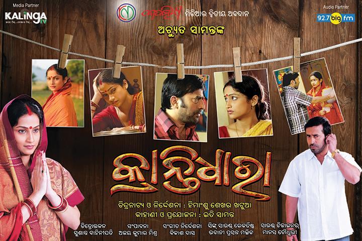 Krantidhara - Update Odisha