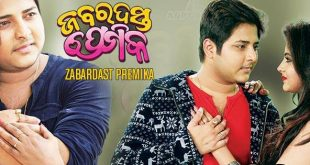 Jabardast Premika to Hit Theatre on April 13