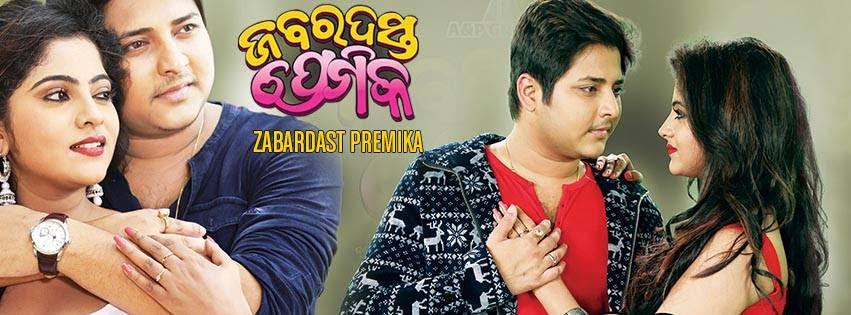 Jabardast Premika to Hit Theatre on April 13