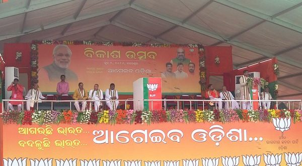 Thousands Gather As Prime Minister Modi To Address At Balesore