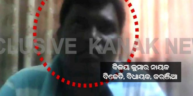 Operation Blackspot: Odisha MLAs Caught On Camera Demanding Crores From Industries