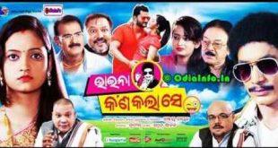 Odia movie Bhaina Kan Kala Se