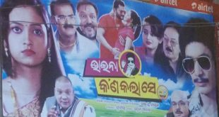 Bhaina Kan Kala Se Poster at Cinema Hall