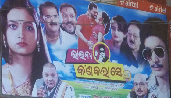 Bhaina Kan Kala Se Poster at Cinema Hall