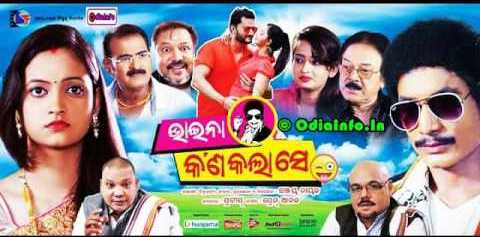 Odia movie Bhaina Kan Kala Se