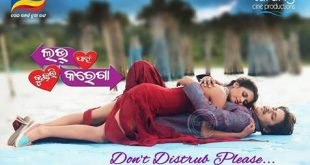 Audio Release Of Odia Movie 'Love Pain Kuch Bhi Kareaga'