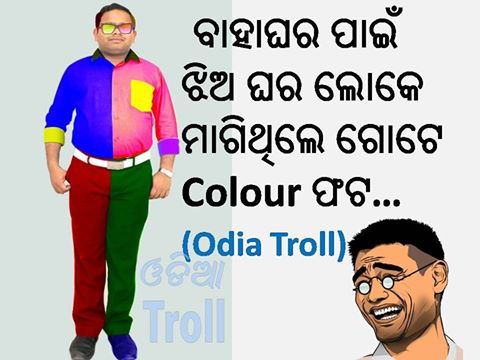 Odia Troll Memes to Make You LOL