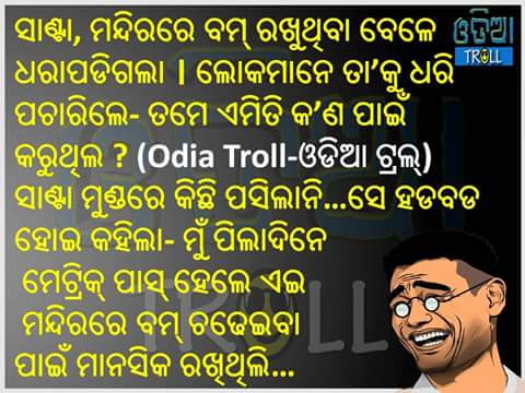 odia-troll-23