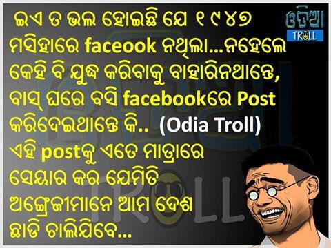 odia-troll-29