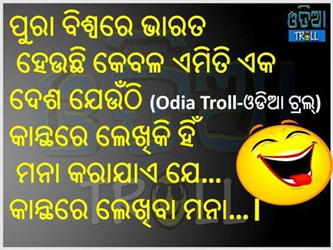 odia-troll-7