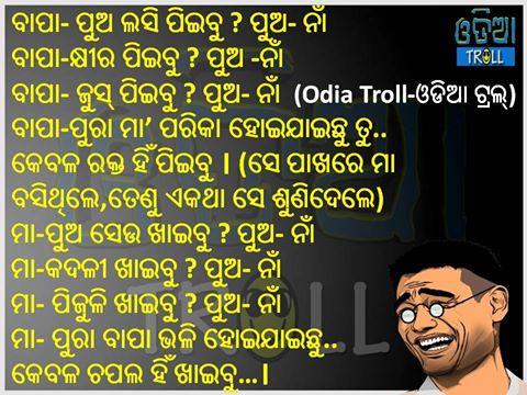 odia-troll-8