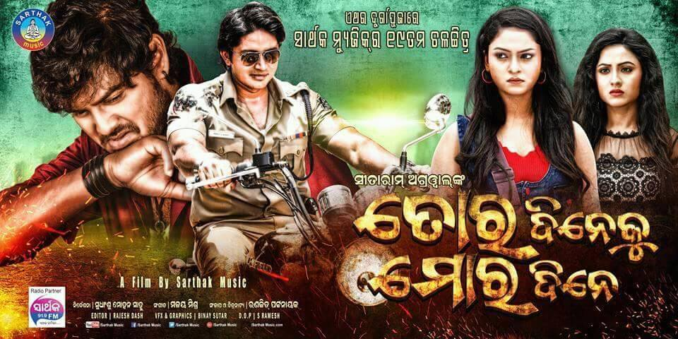 Durga Puja Odia movie release