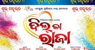 Odia movie Dil Ka Raja