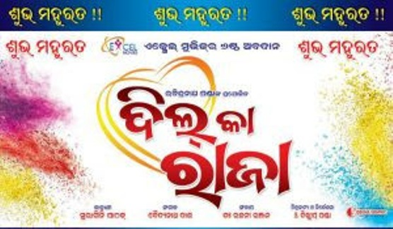 Odia movie Dil Ka Raja