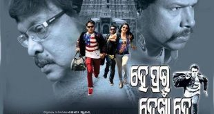 Odia movie Hey Prabhu Dekha De