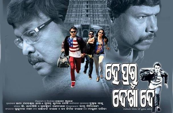 Odia movie Hey Prabhu Dekha De