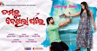 Odia movie Tamaku Dekhila Pare