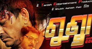 Odia Movie Gunda Poster