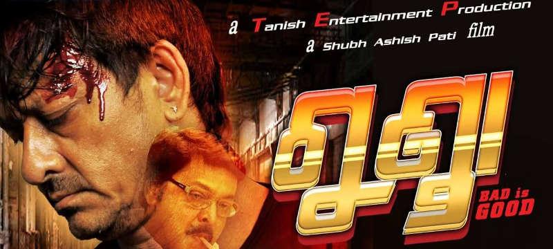 Odia Movie Gunda Poster