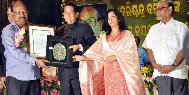 Harishandra Baxipatra Memorial Award
