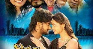 Odia film Nijhum Ratira Sathi