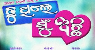 Upcoming Odia movie Tu Thile Mun Achhi