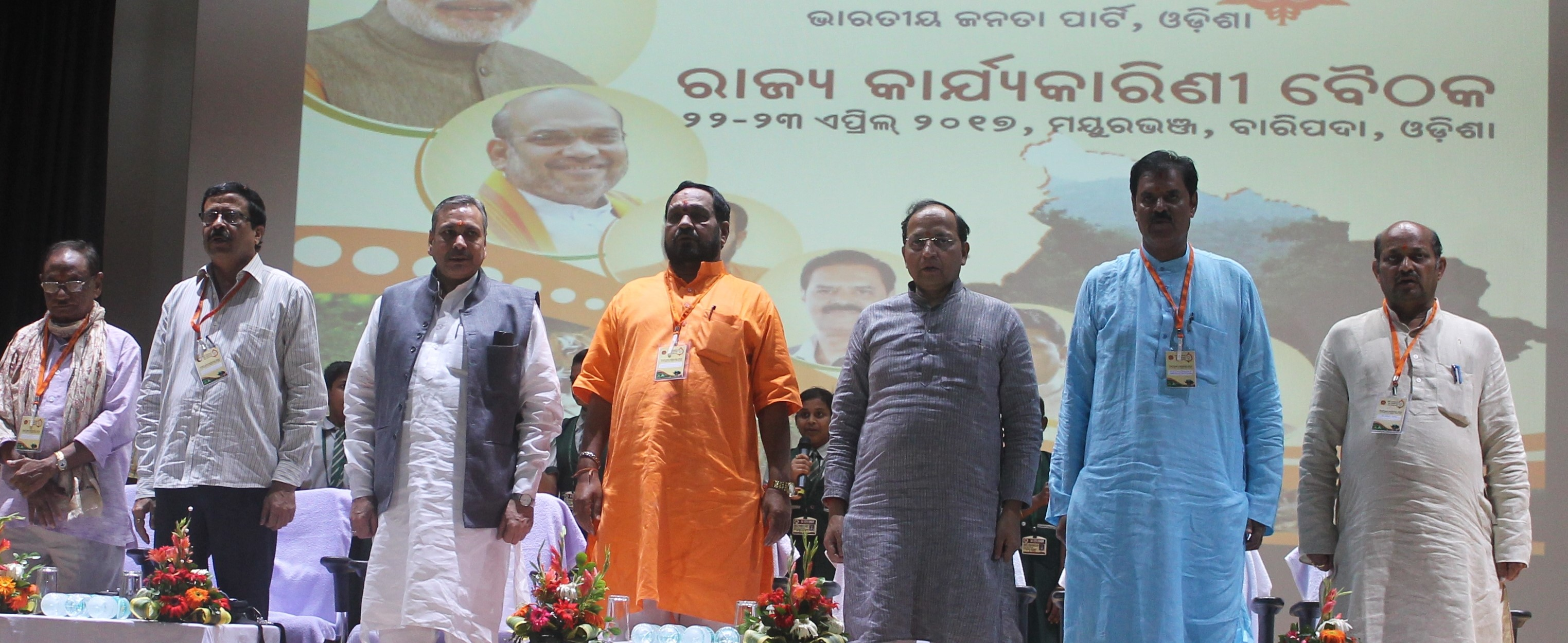 Odisha BJP executive meeting