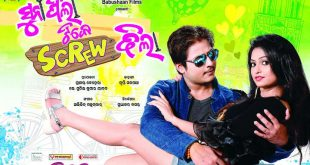Odia movie Suna Pila Tike Screw Dhila