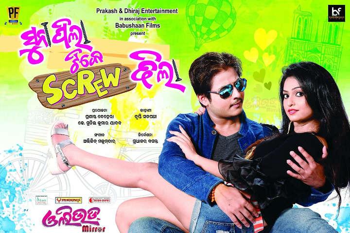 Odia movie Suna Pila Tike Screw Dhila