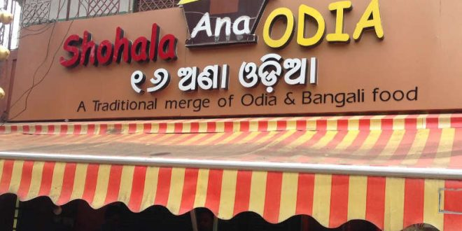 Odia signage for commercial establishments