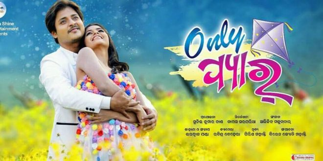 Trailer of Babushan's upcoming Odia film Only Pyar