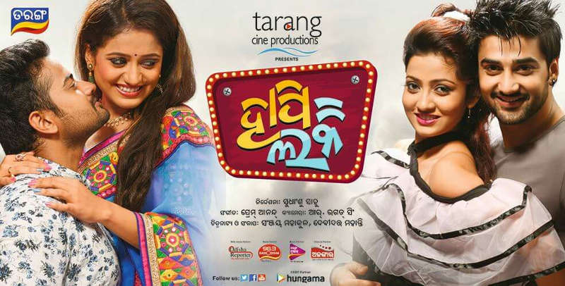 Teaser of upcoming Odia film Happy Lucky released