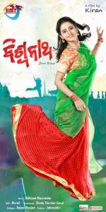 Sambit's upcoming Odia film Biswanath-Born to love
