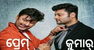 Anubhav Mohanty injured in shooting set of Odia movie Prem Kumar