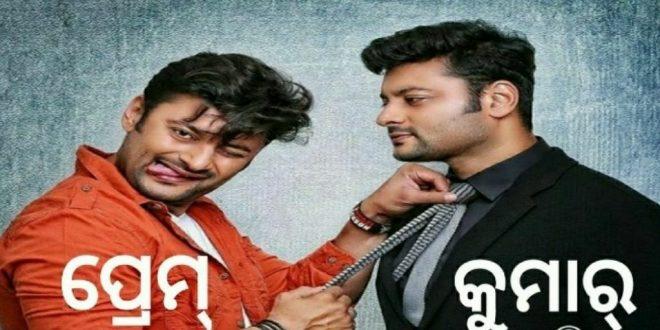 Anubhav Mohanty injured in shooting set of Odia movie Prem Kumar