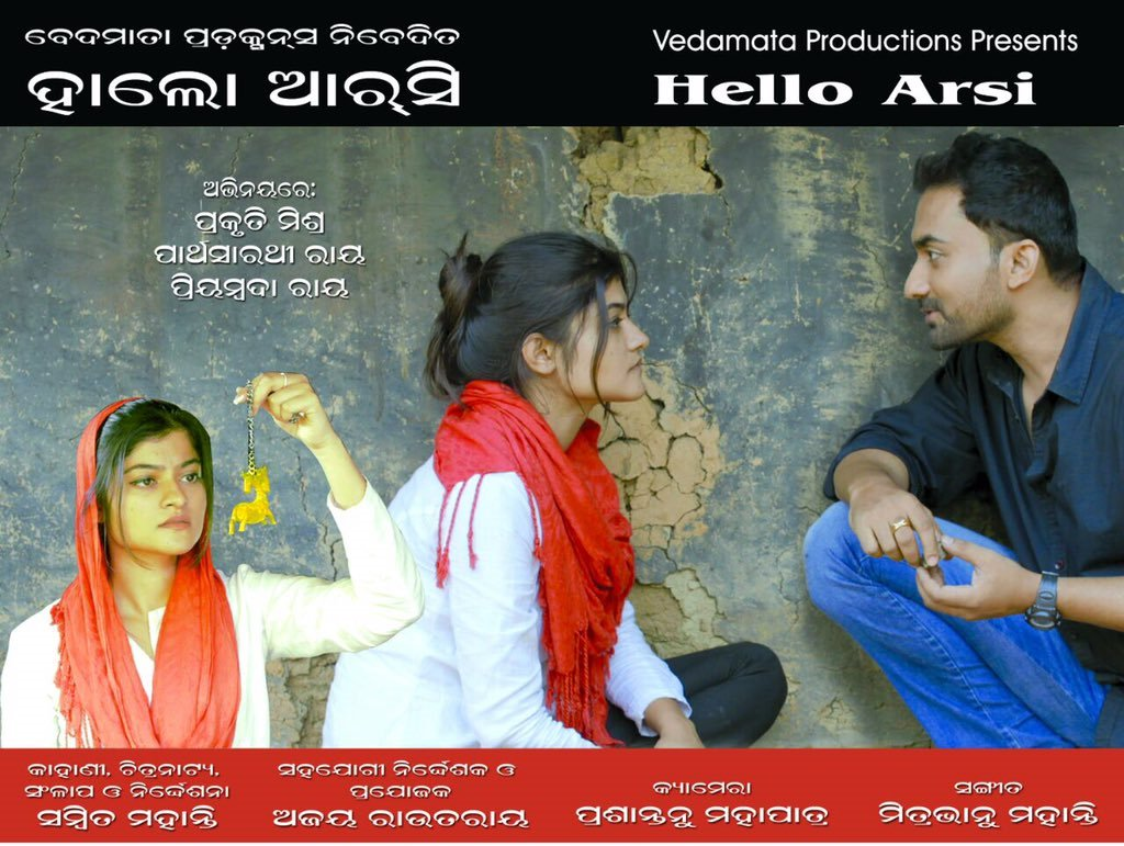 Hello Aarsi bags Best Odia Feature film
