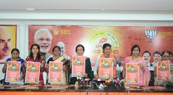 Odisha BJP women wing releases posters for Mahila Suraksha Yatra