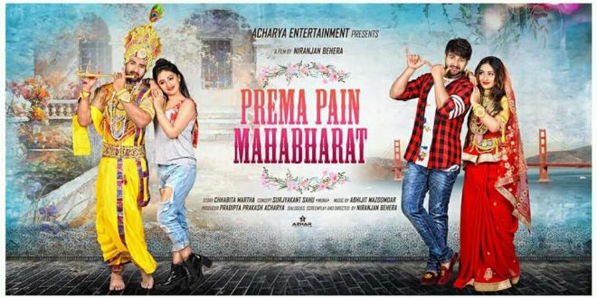 Sambit, Riya's upcoming Odia film Prema Pain Mahabharat