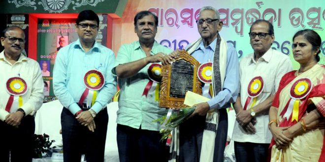 Ramakanta Rath receives Atibadi Jagannath Das Samman