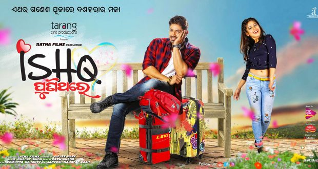 Arindam, Elina's upcoming Odia film Ishq Puni Thare