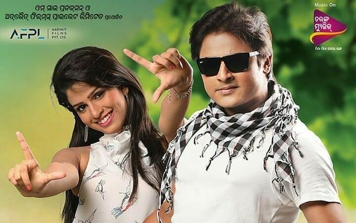 Teaser of Babushan, Sunmeera starrer film Local Toka Love Chokha