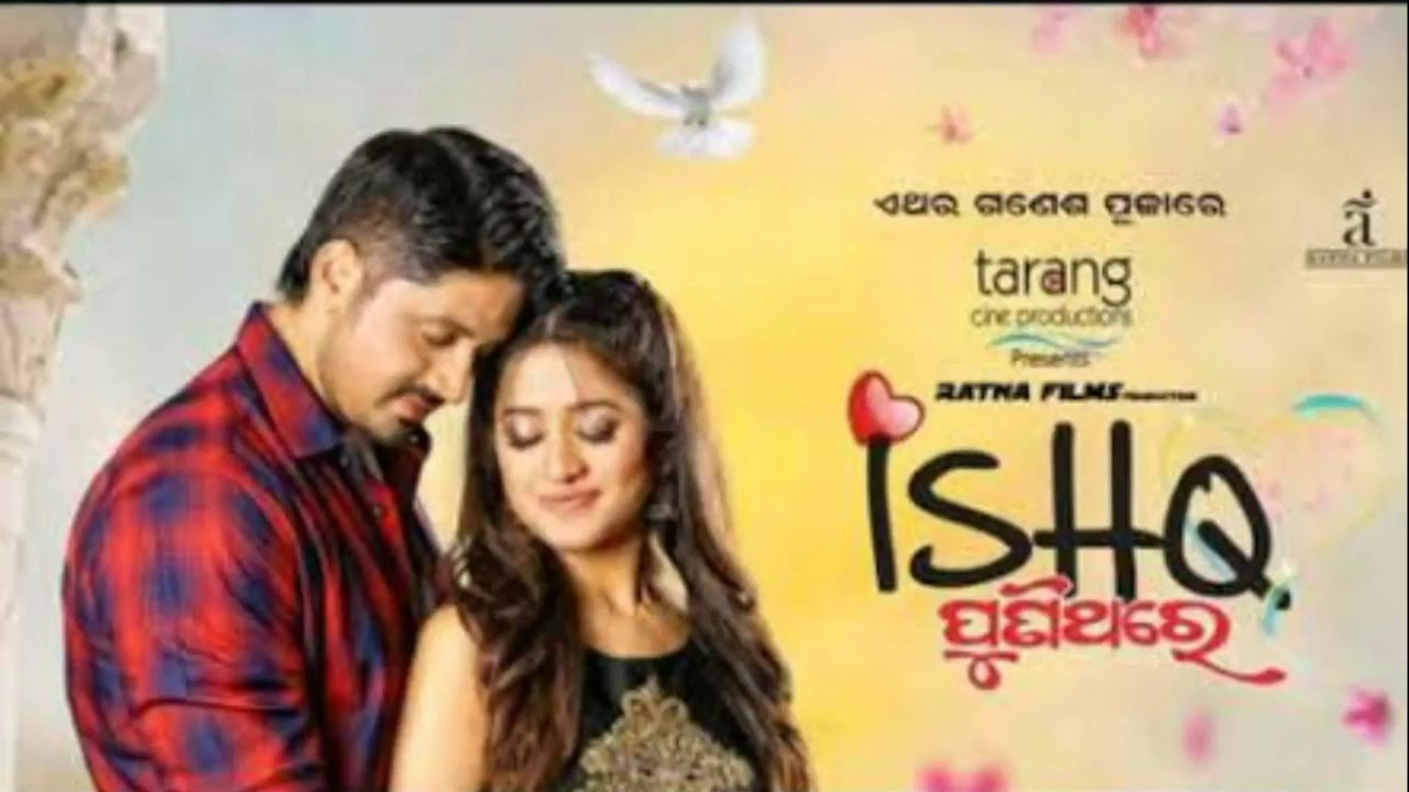 Odia movie Ishq Puni Thare starring Arindam, Elina released