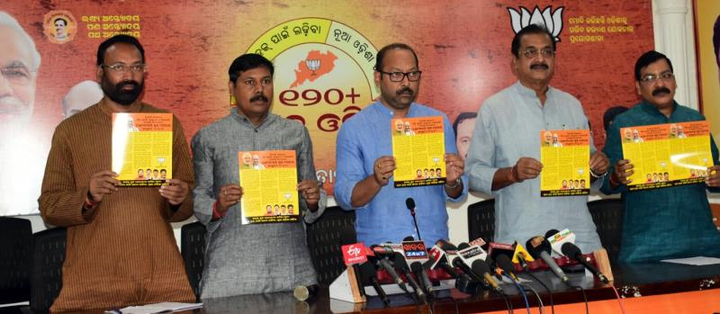 BJP to gherao blocks against 'corrupt BJD govt'