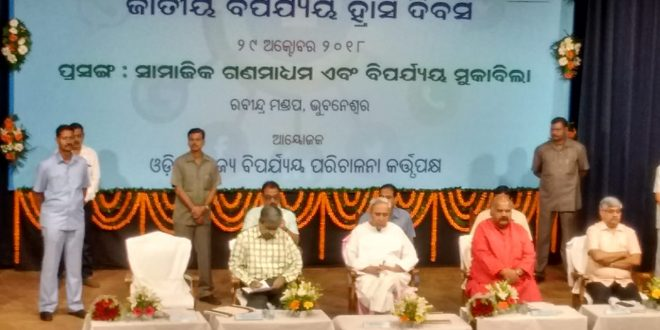 Odisha CM launches early warning dissemination system