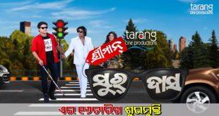 Babushan to romance Bhumika again in Odia film Shreeman Surdas
