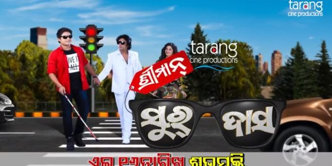 Babushan to romance Bhumika again in Odia film Shreeman Surdas