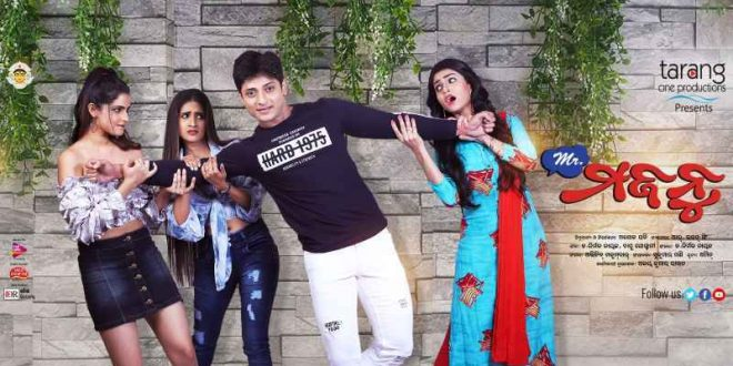 First look of Odia film Mr Majnu released