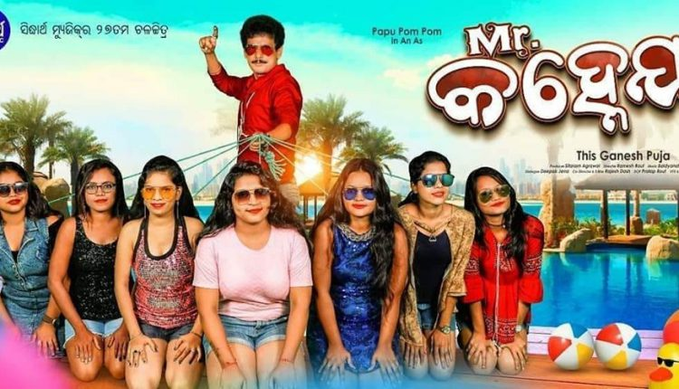 Papu Pom Pom lands in trouble for upcoming film Kanheya